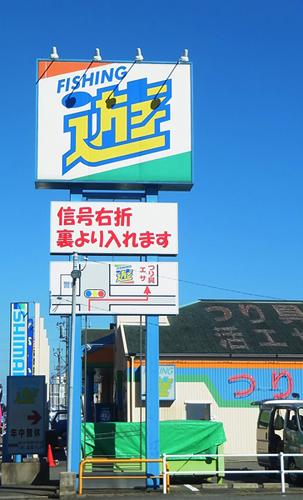 フィッシング遊 桑名店さん メイン広告塔 看板リニューアル
